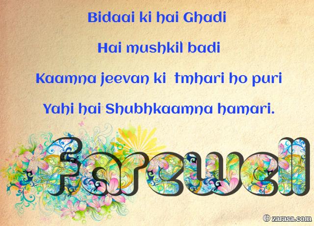 """Shayari for Farewell """"Bidaai ki hai Ghadi"""""""