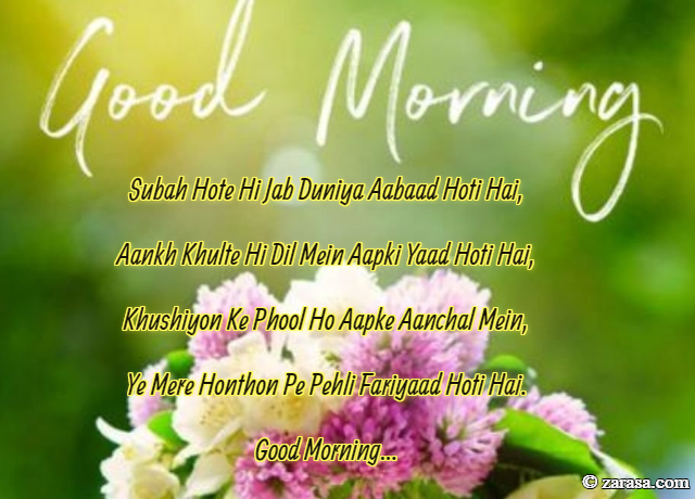 "Shayari for Subha (Good Morning) ""Subah Hote Hi"""