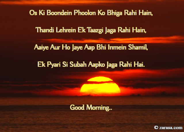 "Shayari for Subha (Good Morning) ""Ek Pyari Si Subah"""