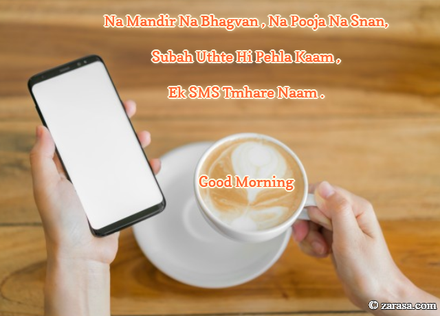 "Shayari for Subha (Good Morning) ""Ek SMS Tmhare Naam ."""