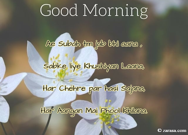 "Shayari for Subha (Good Morning) ""Har Aangan Mai Phool Khilana."""