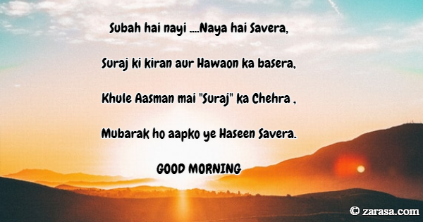 "Shayari for Subha (Good Morning) ""Subah hai nayi"""