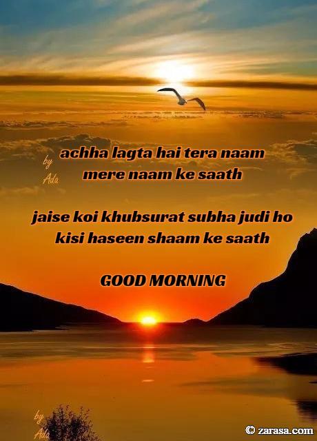 "Shayari for Subha (Good Morning) ""koi khubsurat subha"""