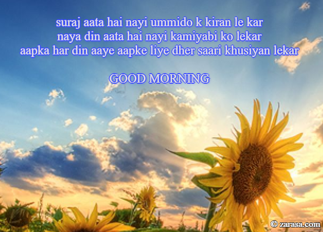 "Shayari for Subha (Good Morning) ""suraj aata hai nayi ummido"""