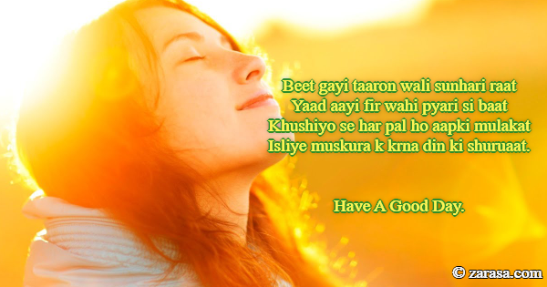 "Shayari for Subha (Good Morning) ""muskura k krna din ki shuruaat."""