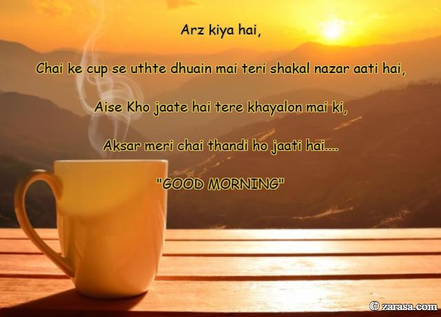 Shayari for Subha (Good Morning)  Chai ke cup se uthte dhuain mai teri shakal nazar aati hai,