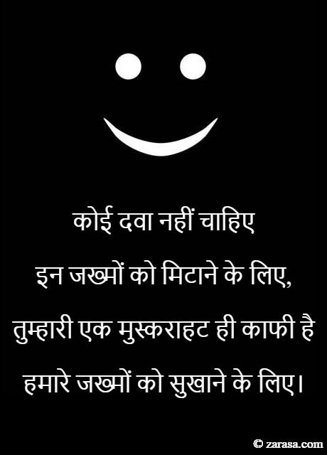 """Shayari For Mohabbat """"तुम्हारी एक मुस्कराहट ही काफी है"""""""