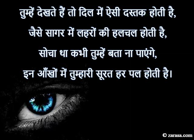 """Shayari For Mohabbat """"तुम्हें देखते हैं तो दिल में ऐसी दस्तक होती है"""""""