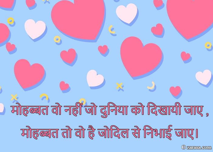 "Shayari For Mohabbat "" मोहब्बत तो दिल से निभाई जाए """