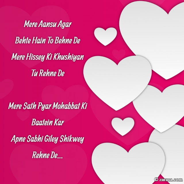 Mere Sath Pyar Mohabbat
