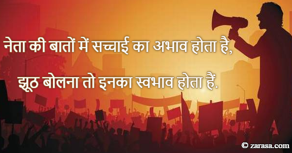 "Shayari for Politics ""झूठ बोलना तो इनका स्वभाव होता हैं."""