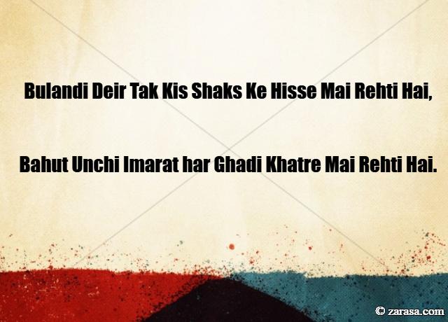 """Shayari for Politics """"Bahut Unchi Imarat har Ghadi Khatre Mai Rehti Hai"""""""