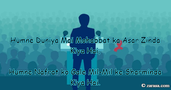 Humne Duniya Mai Mohabbat ka Asar Zinda Kiya Hai,