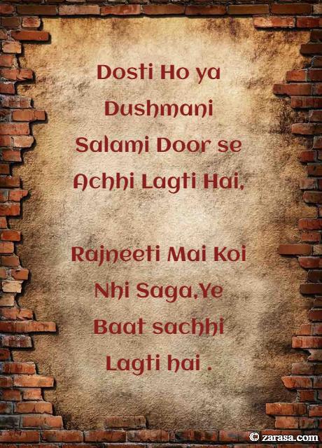 Rajneeti Mai Koi Nhi Saga