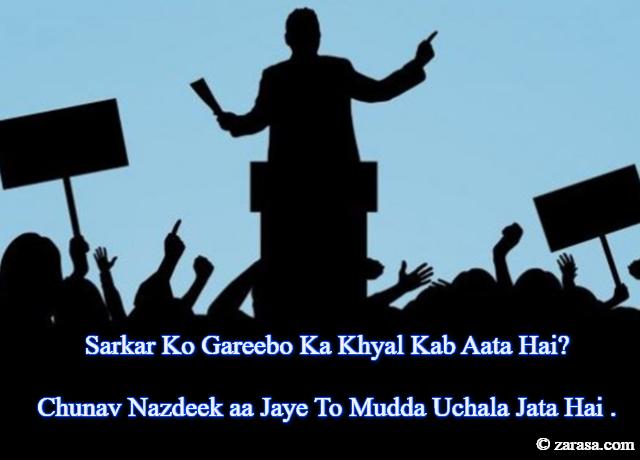 "Shayari for Politics ""Chunav Nazdeek aa Jaye To Mudda Uchala Jata Hai ."""