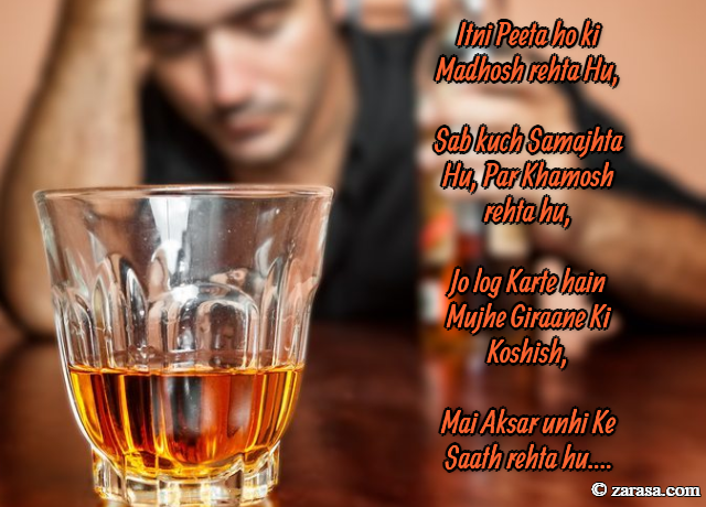 "Shayari for Sharab ""Itni Peeta ho ki Madhosh rehta Hu,"""