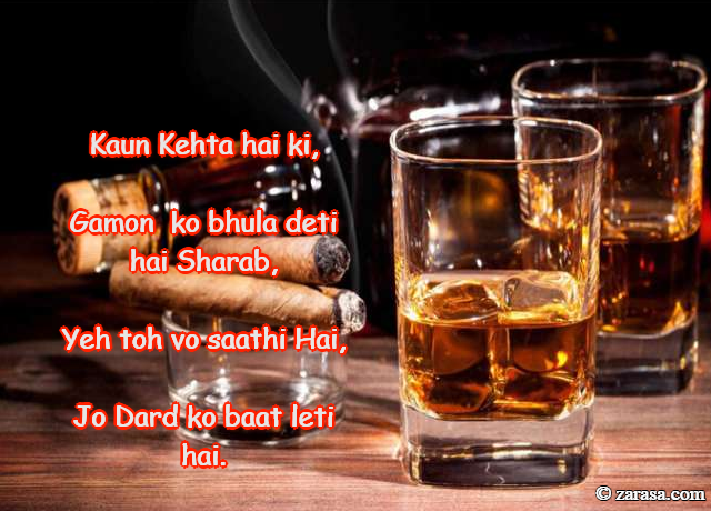 "Shayari for Sharab ""Gamon  ko bhula deti hai Sharab"""
