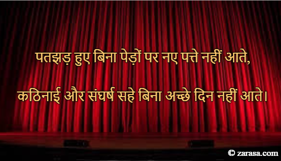 "Shayari for Speeches ""Kathinai Aur Sangharsh Sahe Bina Achhe Din Nahi Aate."""