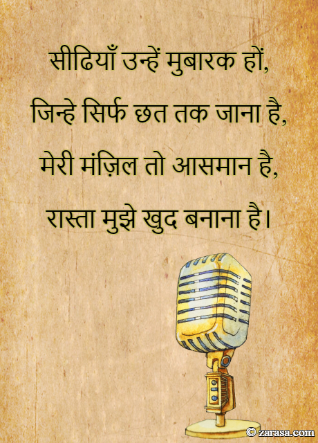 "Shayari for Speeches ""मेरी मंज़िल तो आसमान है"""