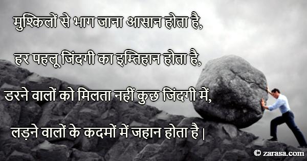 """Shayari for Speeches """"लड़ने वालों के कदमों में जहान होता है"""""""