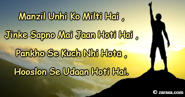 "Shayari for Speeches ""Hooslon Se Udaan Hoti Hai."""