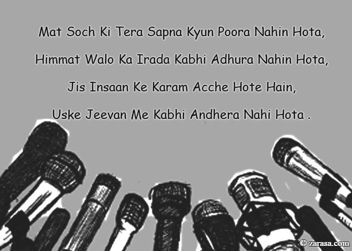 "Shayari for Speeches ""Himmat Walo Ka Irada Kabhi Adhura Nahin Hota"""