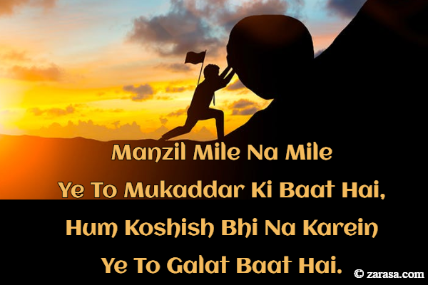 "Shayari for Speeches ""Ye To Mukaddar Ki Baat Hai"""