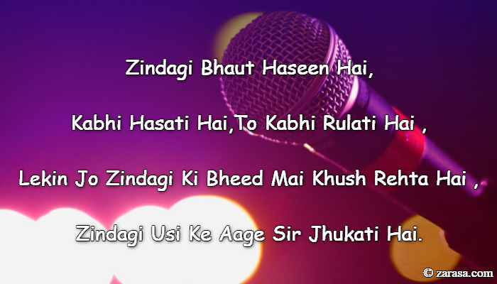 "Shayari for Speeches ""Zindagi Usi Ke Aage Sir Jhukati Hai"""