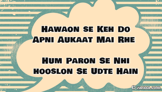 "Shayari for Speeches ""Hum Paron Se Nhi hooslon Se Udte Hain."""