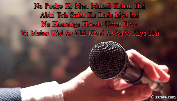 "Shayari for Speeches ""Na Haaronga Hoosla Umar Bhar """