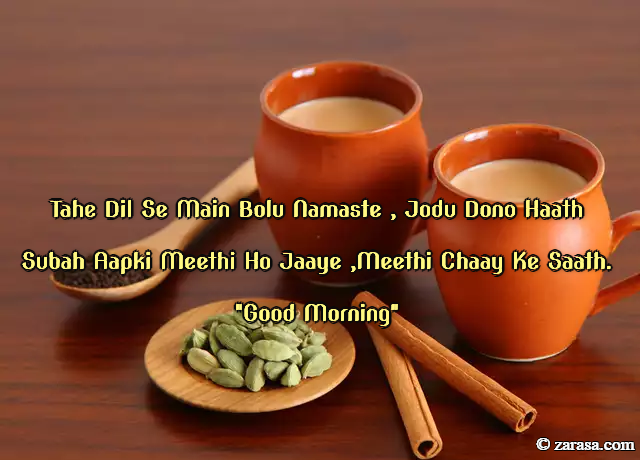"Shayari for Subha (Good Morning) ""Subah Aapki Meethi Ho Jaaye"""