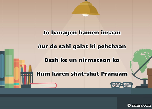 "Shayari for Teachers ""de sahi galat ki pehchaan"""