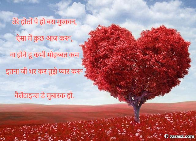 "Shayari On Valentines Day ""ना होने दू कभी मोहब्बत कम"""