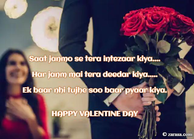 """Shayari On Valentines Day """"Saat janmo se tera intezaar kiya"""""""
