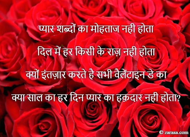 "Shayari for Pyaar ""Pyaar shabdon ka mohtaj nhi hota"""