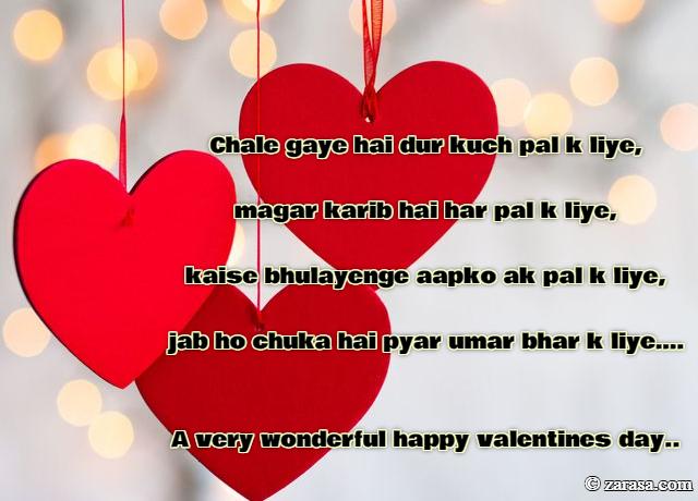 """Shayari On Valentines Day """"jab ho chuka hai pyar"""""""