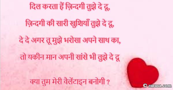 """Shayari On Valentines Day """"क्या तुम मेरी वैलेंटाइन बनोगी ?"""""""