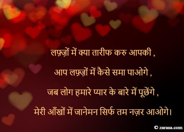 """Shayari On Valentines Day """"लफ़्ज़ों में क्या तारीफ करु आपकी """""""