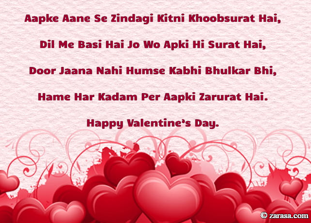 """Shayari On Valentines Day """"Hame Har Kadam Per Aapki Zarurat Hai."""""""