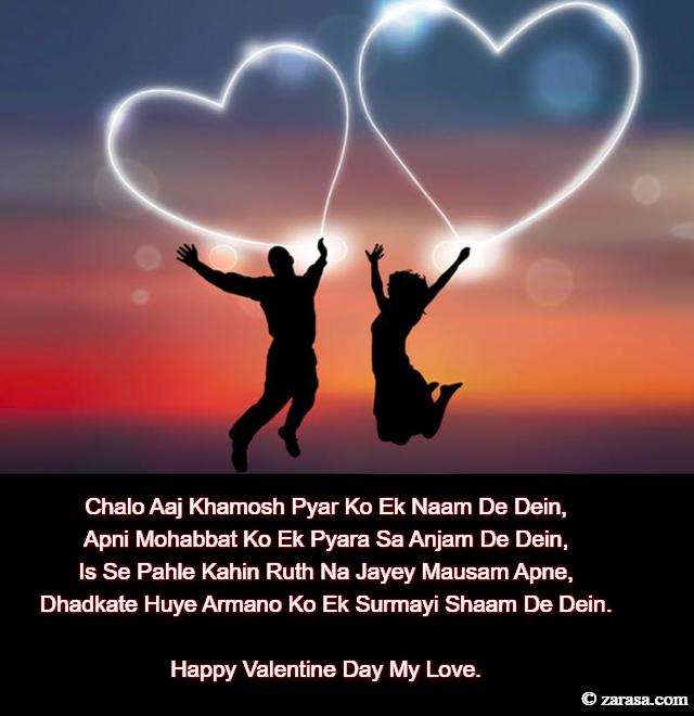 "Shayari On Valentines Day ""Chalo Aaj Khamosh Pyar Ko Ek Naam De Dein,"""