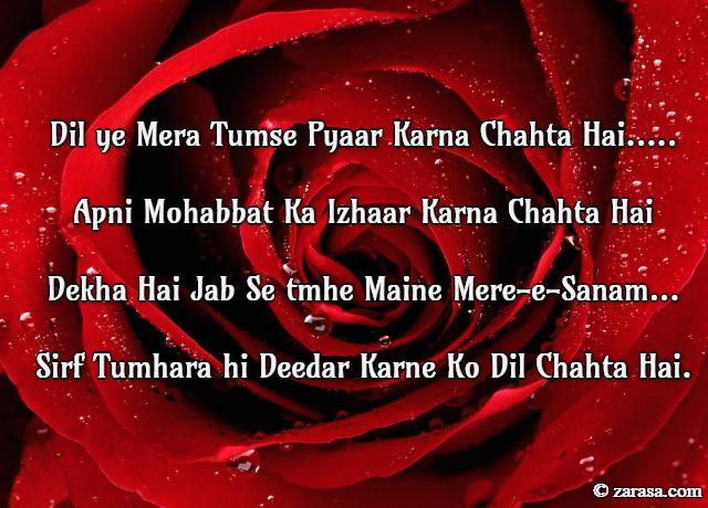 "Shayari On Valentines Day ""Dil ye Mera Tumse Pyaar Karna Chahta Hai….."""