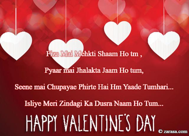 """Shayari On Valentines Day """"Meri Zindagi Ka Dusra Naam Ho Tum…"""""""
