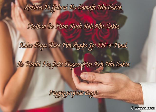 "Shayari On Valentines Day ""Kaise Baya Kare Hm Aapko Ye Dil-e-Haal,"""