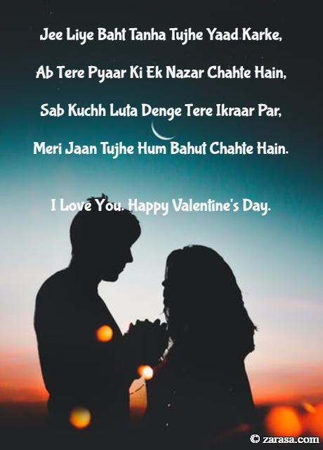 "Shayari On Valentines Day ""Tujhe Hum Bahut Chahte Hain."""