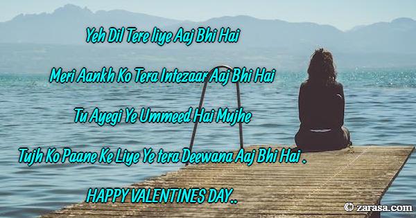 "Shayari On Valentines Day ""Meri Aankh Ko Tera Intezaar Aaj Bhi Hai"""