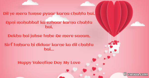 "Shayari On Valentines Day ""mohabbat ka ezhaar karna chahta hai,"""