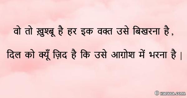 """Zid Shayari """"दिल को क्यूँ ज़िद है कि उसे आग़ोश में भरना है"""""""