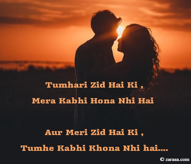 Aur Meri Zid Hai Ki