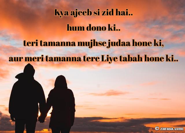 "Zid Shayari ""Kya ajeeb si zid hai"""