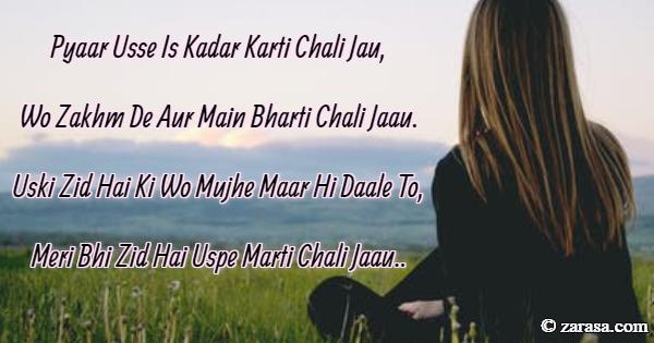 Meri Bhi Zid Hai Uspe Marti Chali Jaau